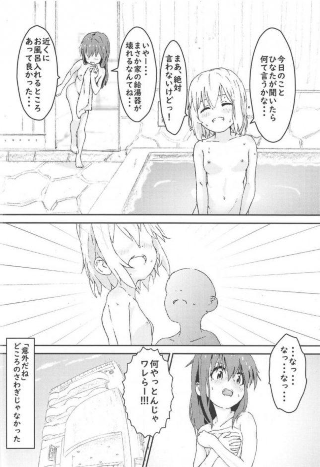 【ヤマノススメ エロ同人】雪村あおいちゃんとお風呂に入ろう♥ (19)