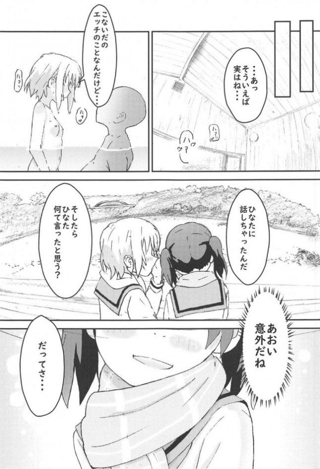 【ヤマノススメ エロ同人】雪村あおいちゃんとお風呂に入ろう♥ (18)
