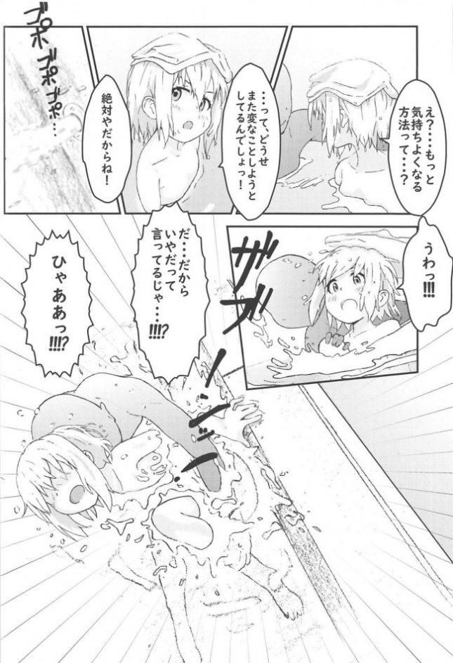 【ヤマノススメ エロ同人】雪村あおいちゃんとお風呂に入ろう♥ (13)