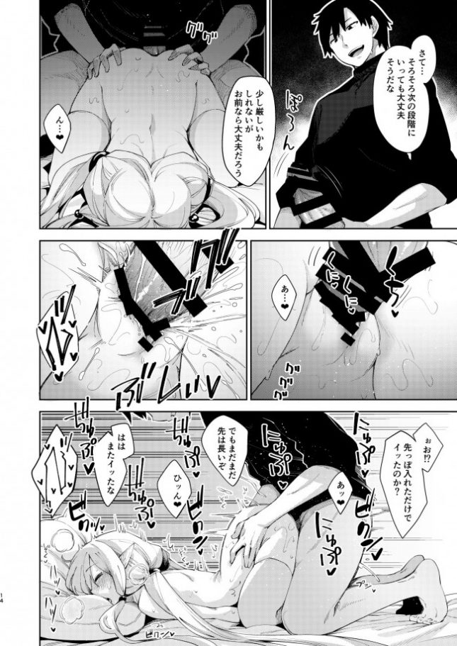 【エロ同人】異世界来たので魔法をスケベな事に利用しようと思うII (13)