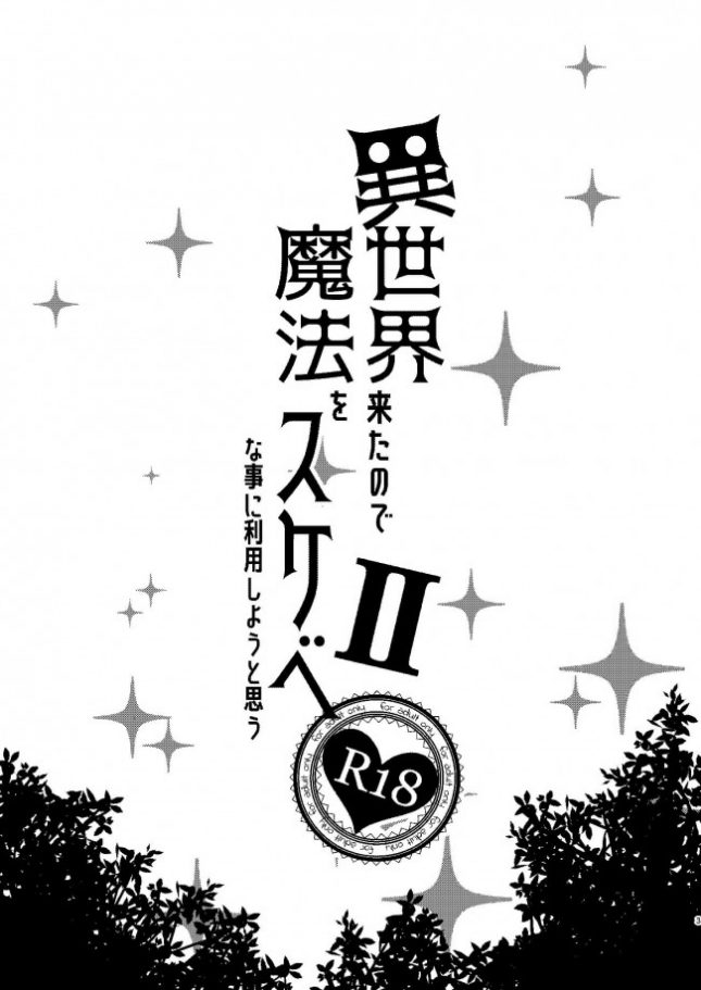 【エロ同人】異世界来たので魔法をスケベな事に利用しようと思うII (2)