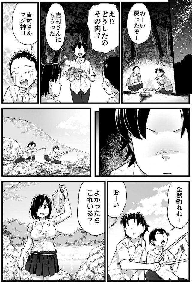 【エロ同人】無人島JK!ちょろいよ吉村さん! volume.2 (9)