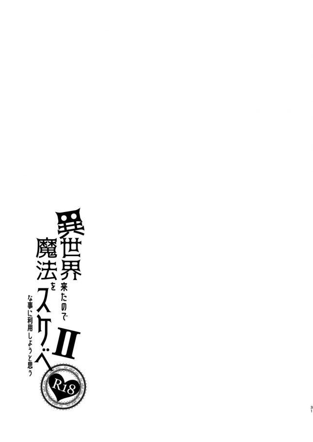 【エロ同人】異世界来たので魔法をスケベな事に利用しようと思うII (30)