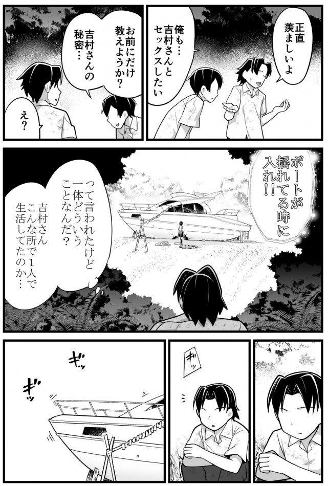 【エロ同人】無人島JK!ちょろいよ吉村さん! volume.2 (12)