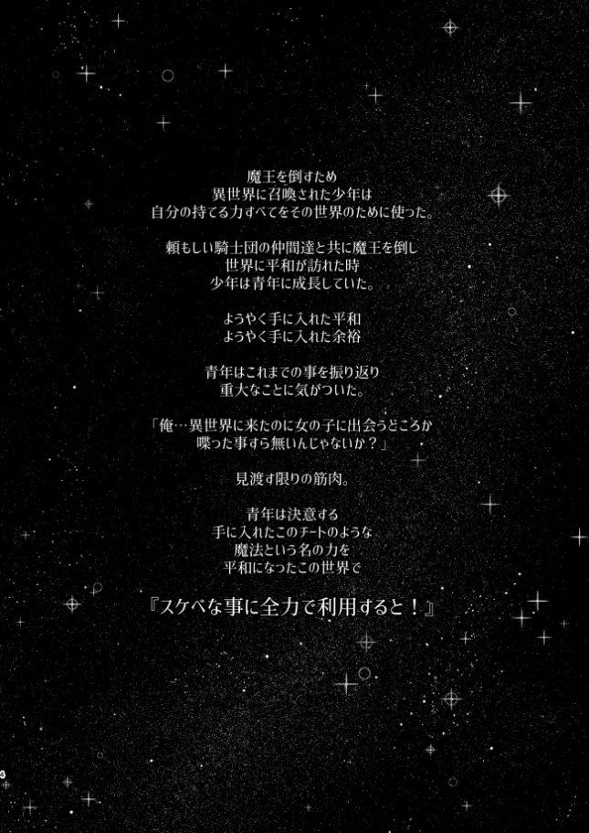 【エロ同人】異世界来たので魔法をスケベな事に利用しようと思うII (3)