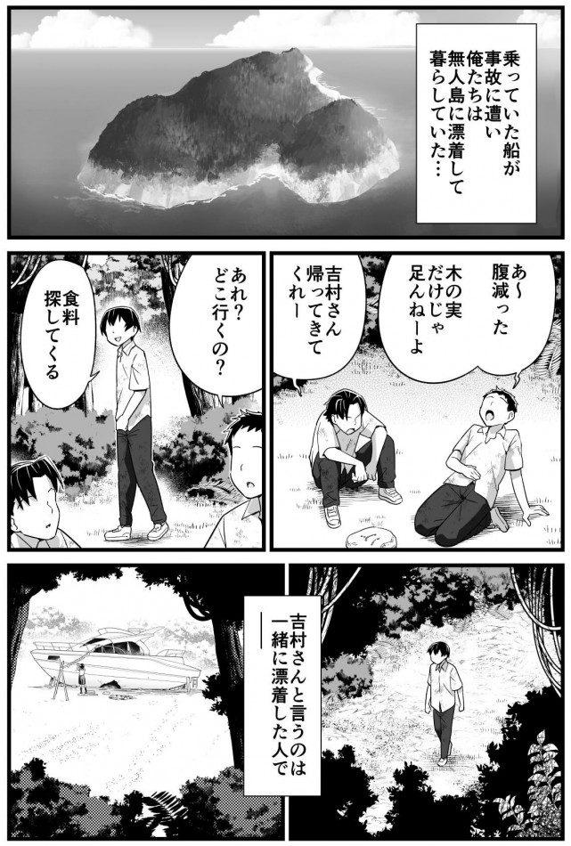 【エロ同人】無人島JK!ちょろいよ吉村さん! volume.2 (2)