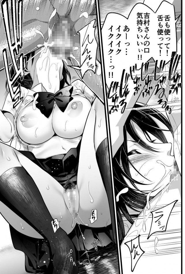 【エロ同人】無人島JK!ちょろいよ吉村さん! volume.2 (24)