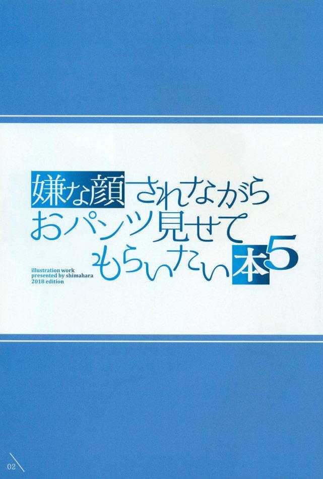 【エロ同人】嫌な顔されながらおパンツ見せてもらいたい本5 (3)