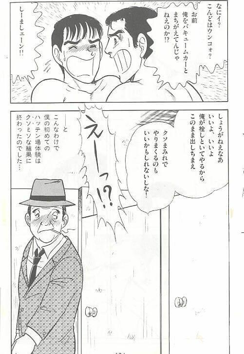 【エロ漫画】くそみそテクニック【山川純一】 (16)