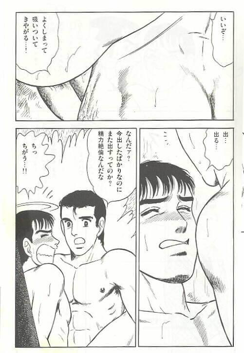 【エロ漫画】くそみそテクニック【山川純一】 (15)