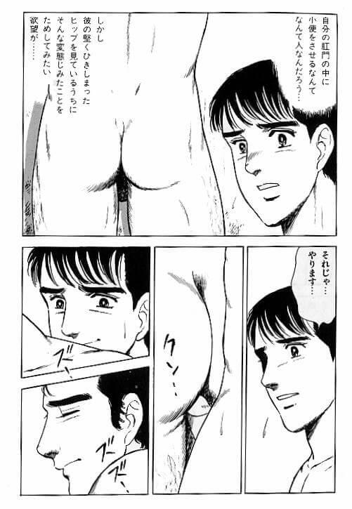【エロ漫画】くそみそテクニック【山川純一】 (8)