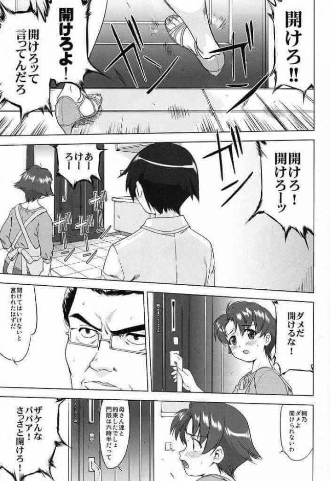 【俺妹 エロ同人誌】俺と妹の200日間戦争【蛸壷屋】 (3)