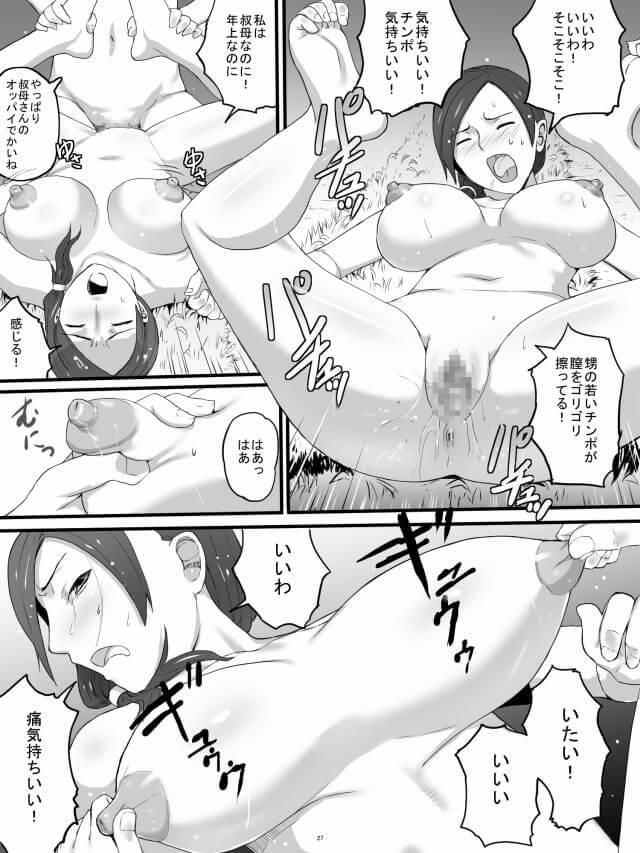 【エロ漫画・エロ同人誌】おばさんのトイレを下から覗く【三杯酢】 (28)