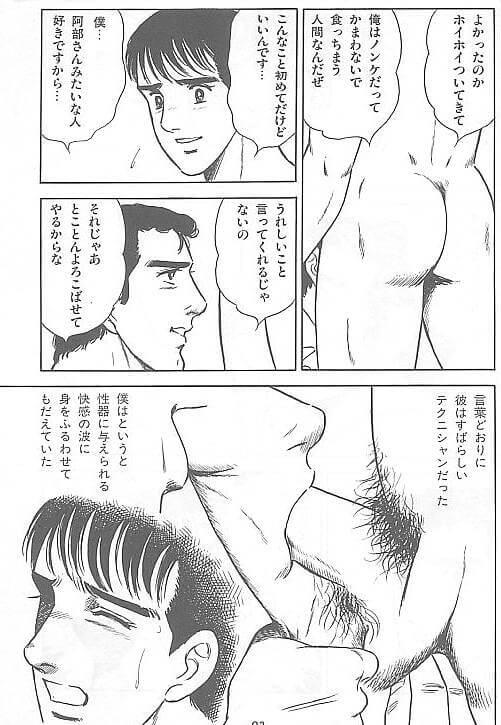 【エロ漫画】くそみそテクニック【山川純一】 (5)