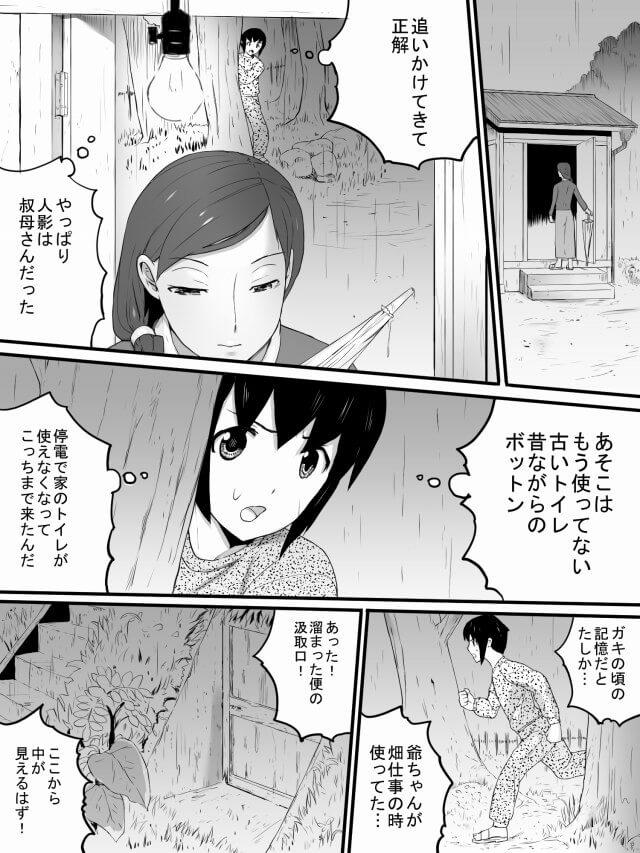 【エロ漫画・エロ同人誌】おばさんのトイレを下から覗く【三杯酢】 (6)