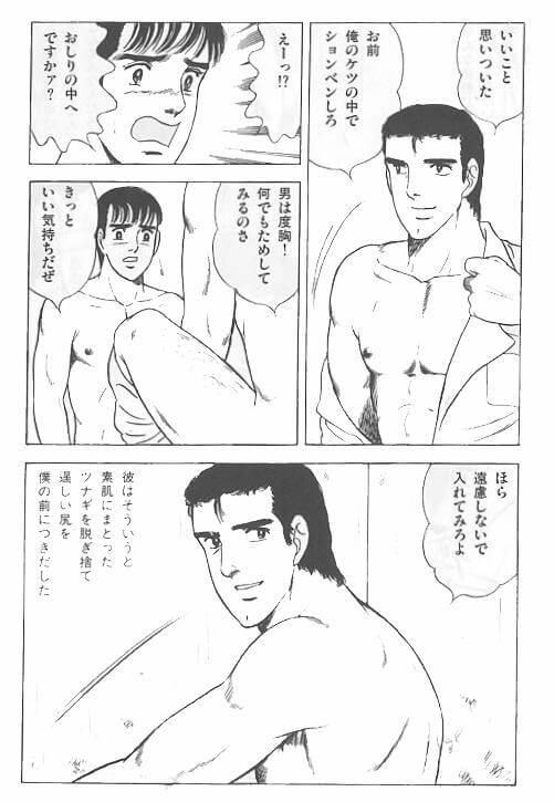 【エロ漫画】くそみそテクニック【山川純一】 (7)