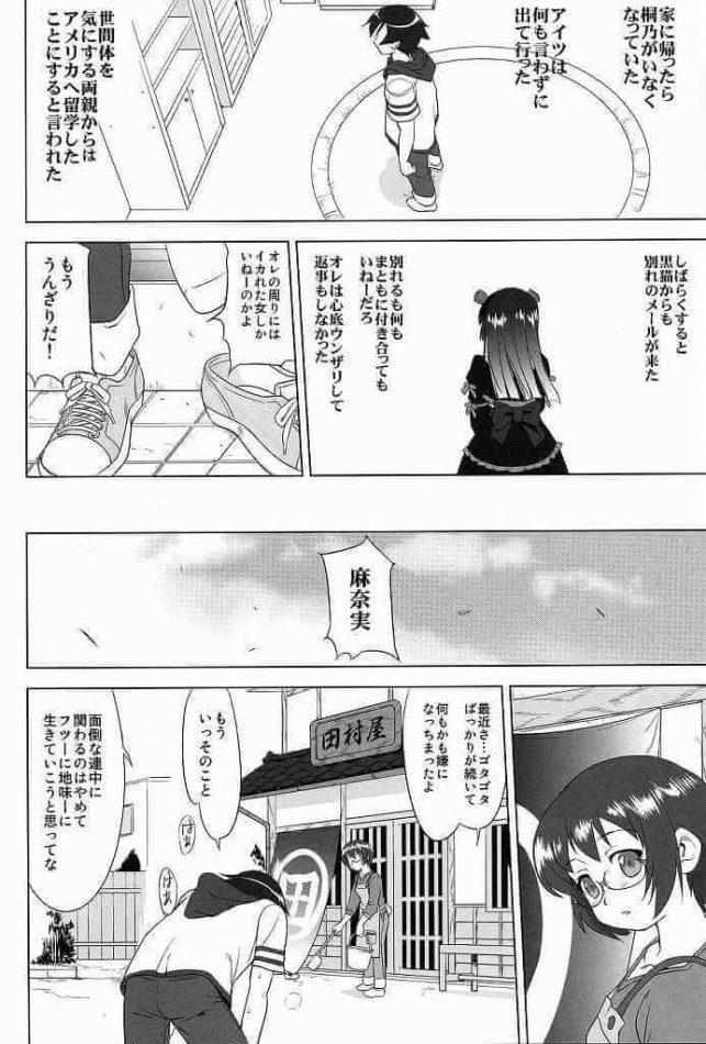 【俺妹 エロ同人誌】俺と妹の200日間戦争【蛸壷屋】 (46)