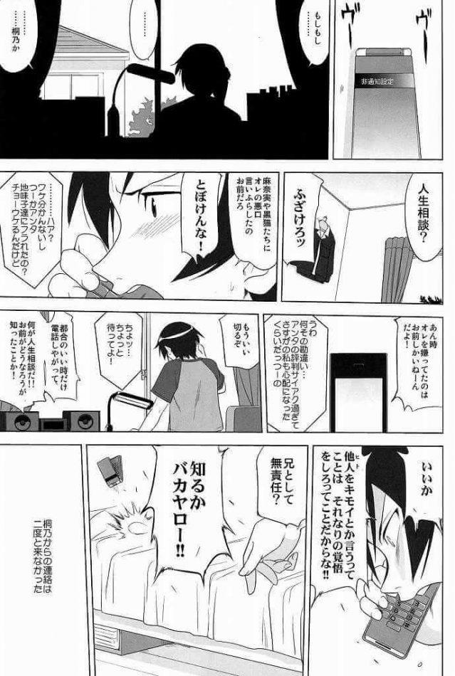 【俺妹 エロ同人誌】俺と妹の200日間戦争【蛸壷屋】 (51)