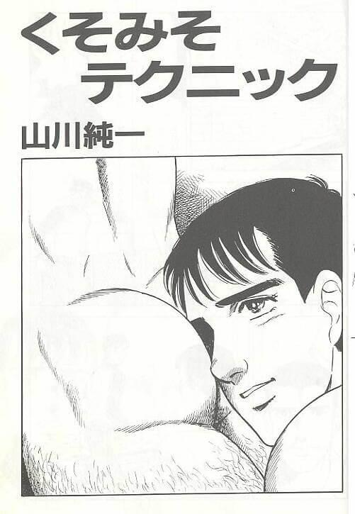 【エロ漫画】くそみそテクニック【山川純一】 (1)