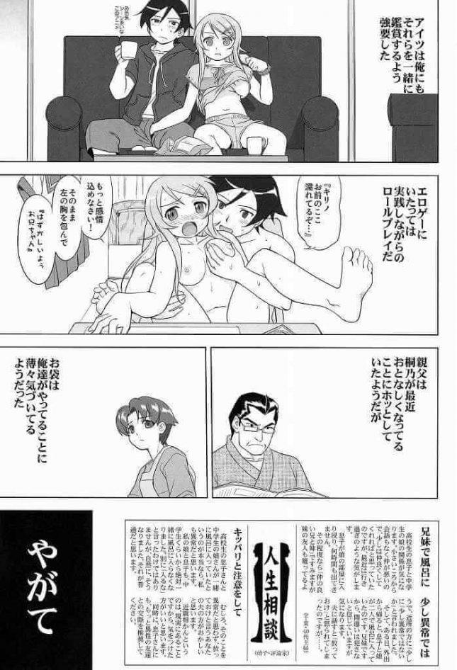 【俺妹 エロ同人誌】俺と妹の200日間戦争【蛸壷屋】 (41)
