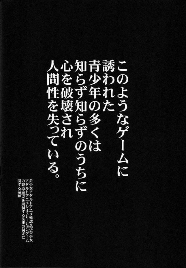 【俺妹 エロ同人誌】俺と妹の200日間戦争【蛸壷屋】 (2)