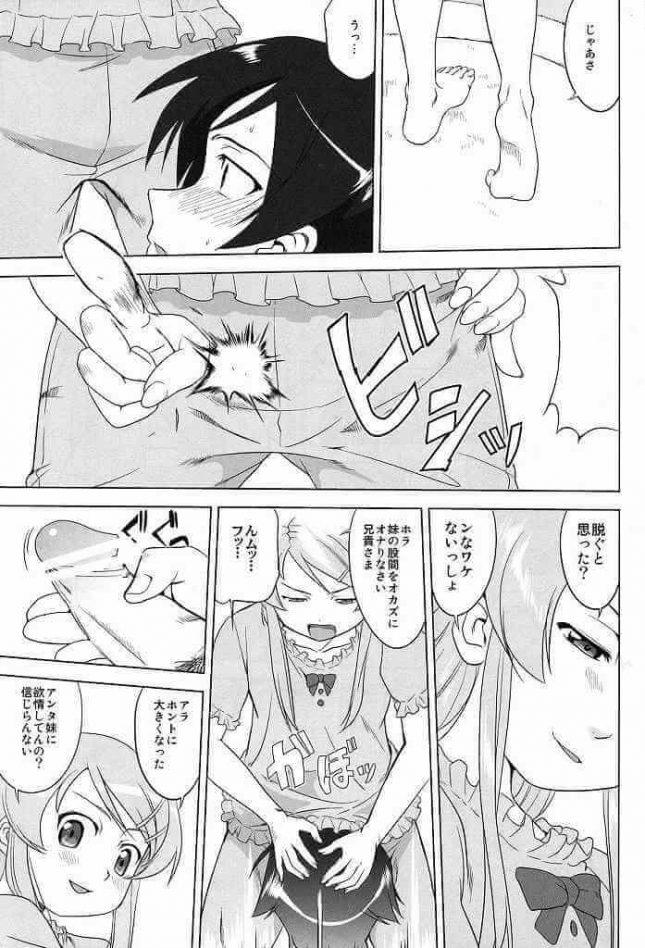 【俺妹 エロ同人誌】俺と妹の200日間戦争【蛸壷屋】 (15)
