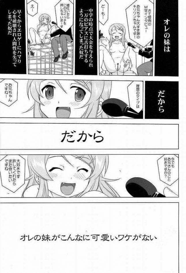 【俺妹 エロ同人誌】俺と妹の200日間戦争【蛸壷屋】 (55)