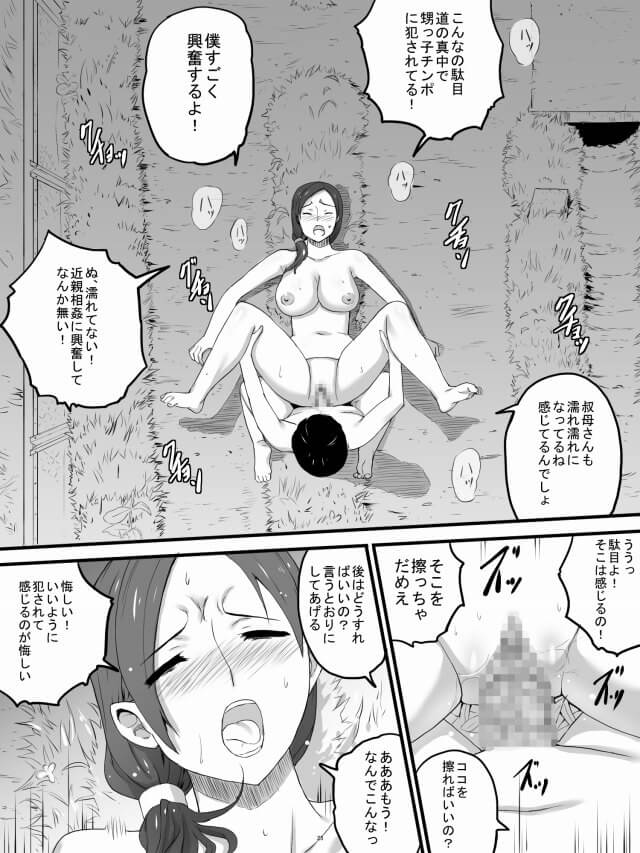 【エロ漫画・エロ同人誌】おばさんのトイレを下から覗く【三杯酢】 (26)
