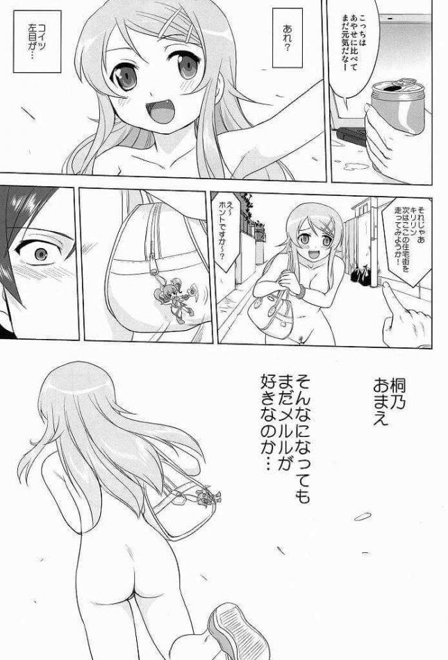 【俺妹 エロ同人誌】俺と妹の200日間戦争【蛸壷屋】 (53)
