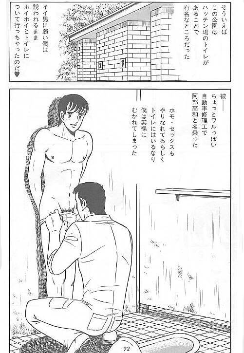 【エロ漫画】くそみそテクニック【山川純一】 (4)