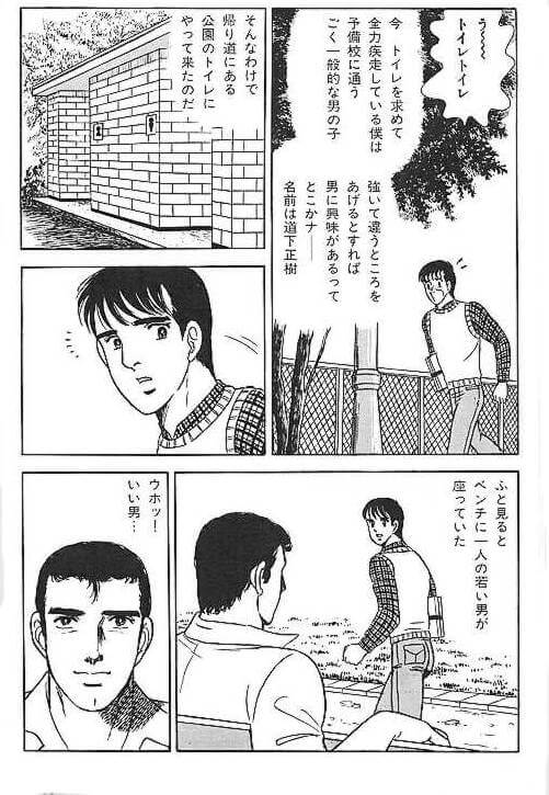 【エロ漫画】くそみそテクニック【山川純一】 (2)