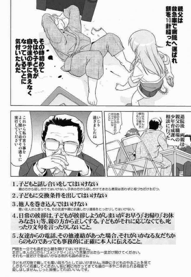 【俺妹 エロ同人誌】俺と妹の200日間戦争【蛸壷屋】 (6)