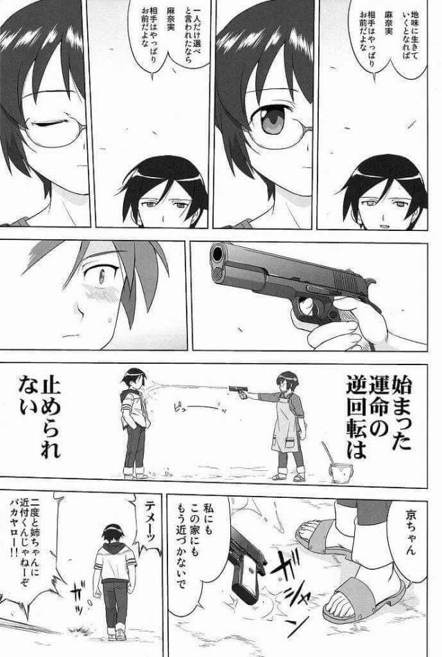 【俺妹 エロ同人誌】俺と妹の200日間戦争【蛸壷屋】 (47)