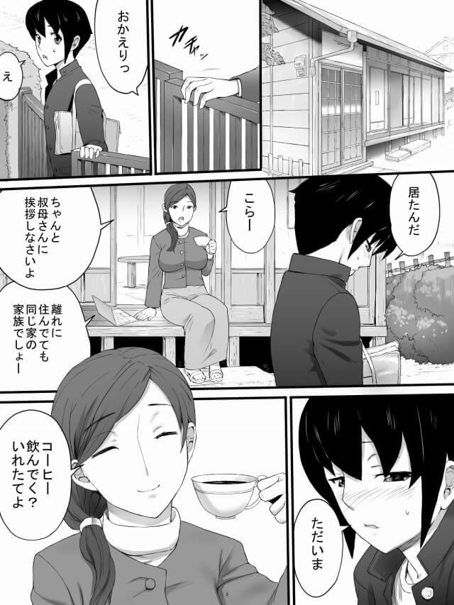 【エロ漫画・エロ同人誌】おばさんのトイレを下から覗く【三杯酢】 (3)