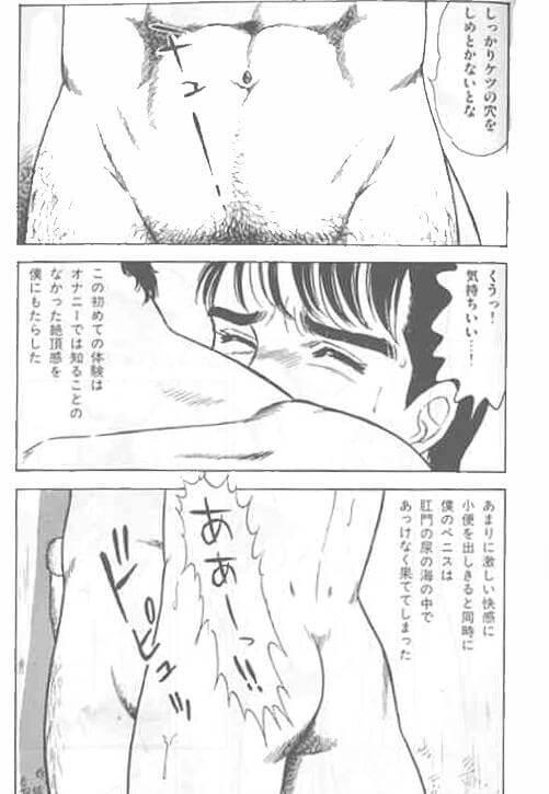 【エロ漫画】くそみそテクニック【山川純一】 (11)