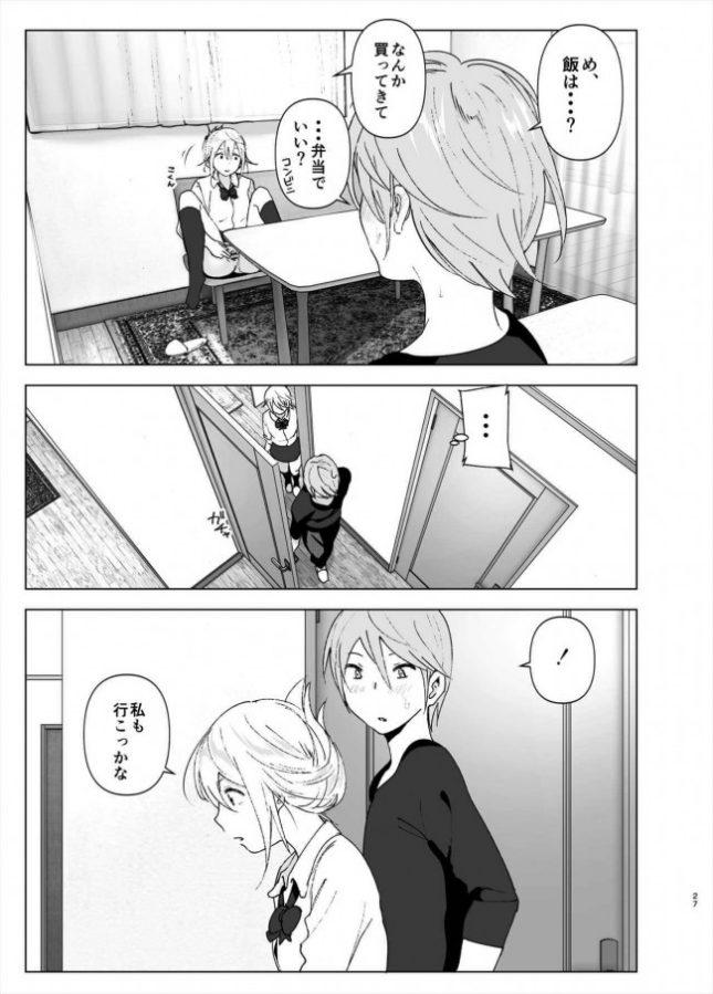 【エロ同人誌】昔は可愛かった【すぺ エロ漫画】 (26)