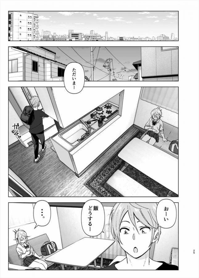 【エロ同人誌】昔は可愛かった【すぺ エロ漫画】 (24)