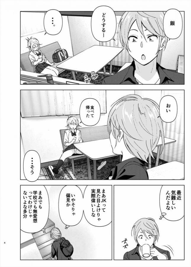 【エロ同人誌】昔は可愛かった【すぺ エロ漫画】 (3)