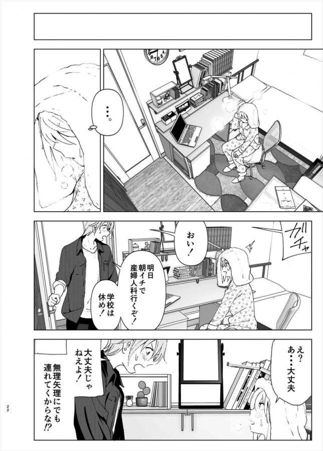 【エロ同人誌】昔は可愛かった【すぺ エロ漫画】 (21)