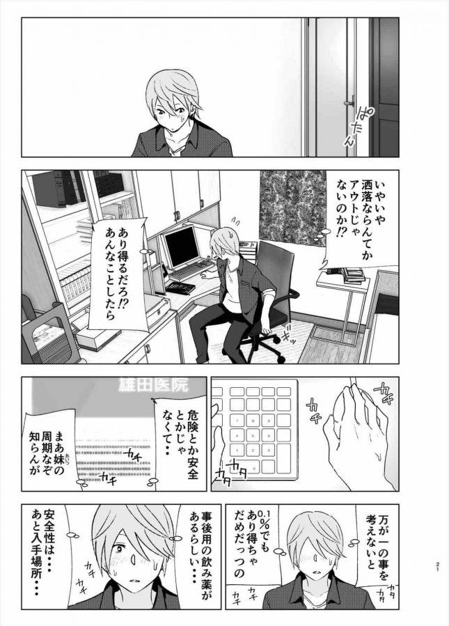 【エロ同人誌】昔は可愛かった【すぺ エロ漫画】 (20)