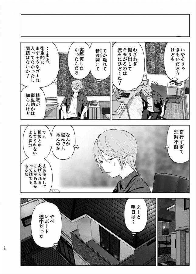 【エロ同人誌】昔は可愛かった【すぺ エロ漫画】 (9)