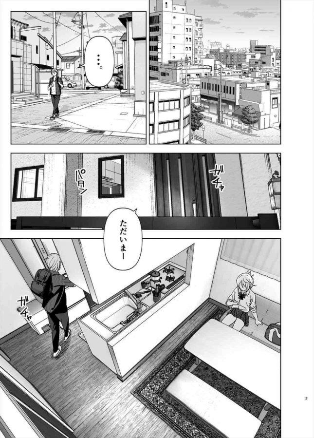 【エロ同人誌】昔は可愛かった【すぺ エロ漫画】 (2)