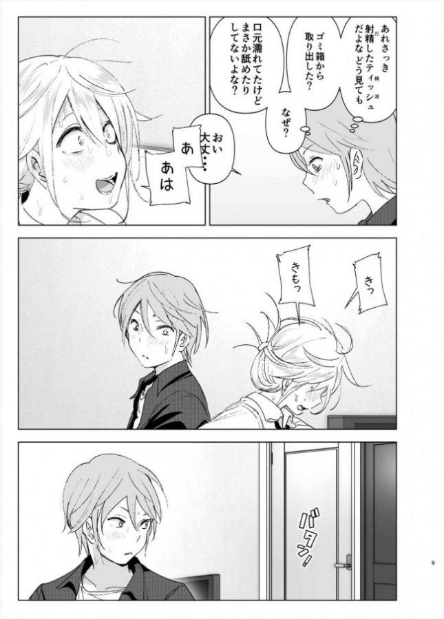【エロ同人誌】昔は可愛かった【すぺ エロ漫画】 (8)