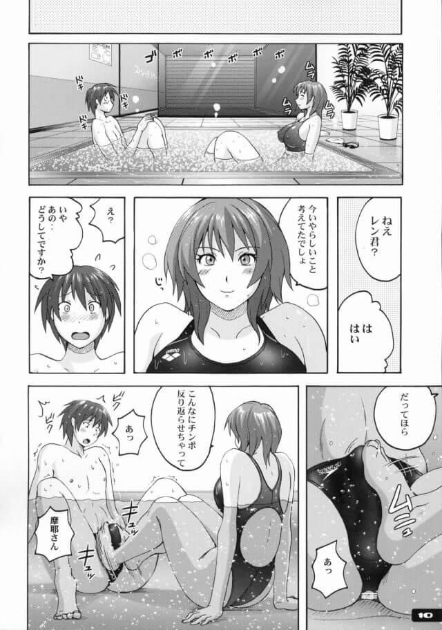 【エロ漫画・エロ同人誌】ぴたぴた競泳水着6【猫畑】 (9)