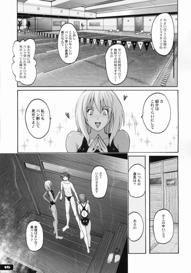 【エロ漫画・エロ同人誌】ぴたぴた競泳水着6【猫畑】 (14)