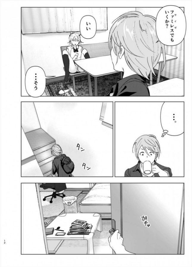 【エロ同人誌】昔は可愛かった【すぺ エロ漫画】 (11)