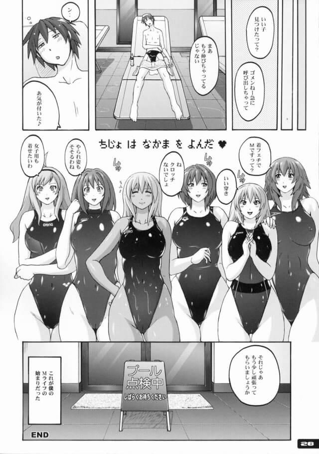 【エロ漫画・エロ同人誌】ぴたぴた競泳水着6【猫畑】 (27)