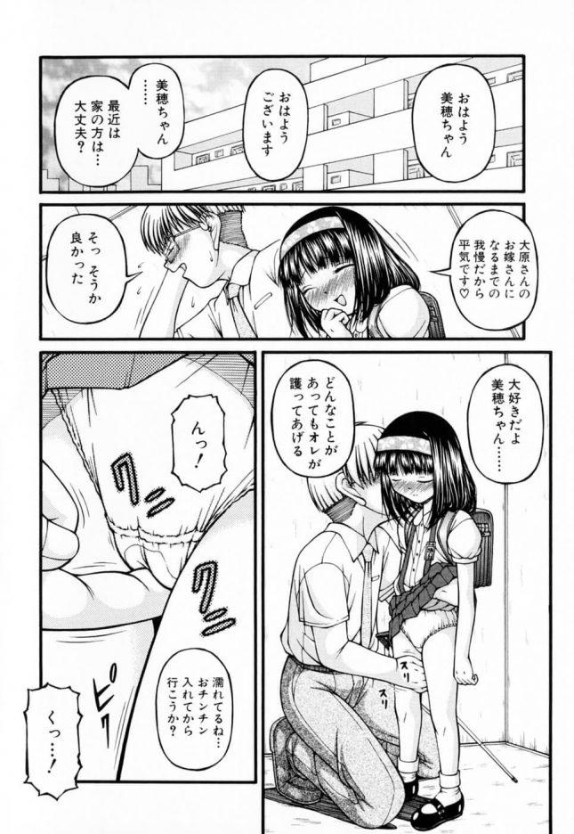【エロ漫画】ロリータコンプレックス【KEN エロ同人】 (14)