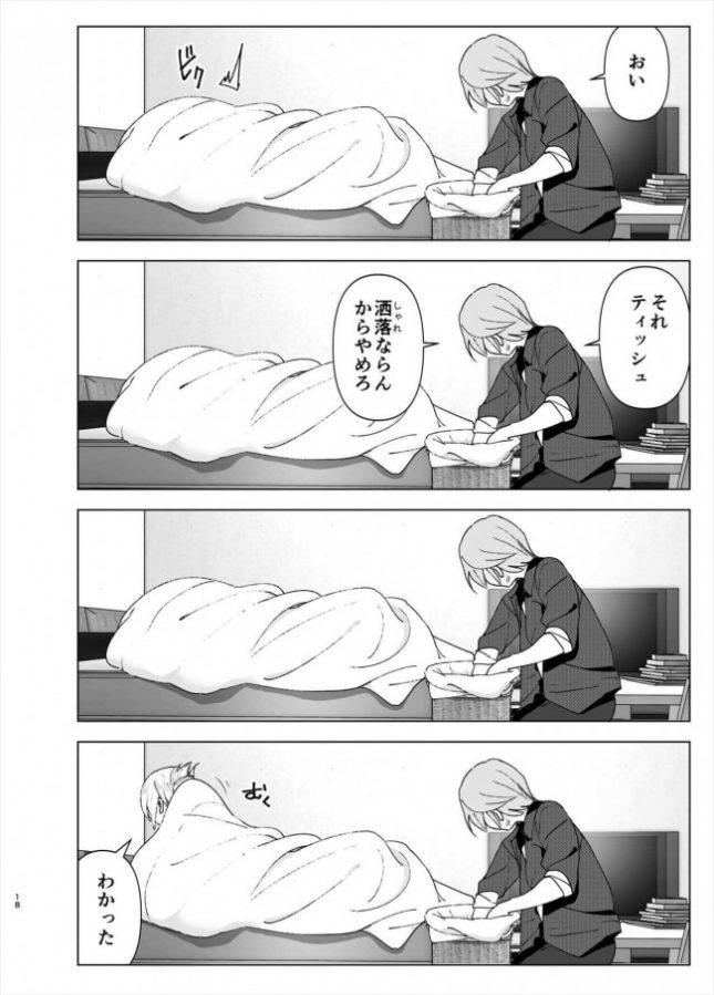 【エロ同人誌】昔は可愛かった【すぺ エロ漫画】 (17)