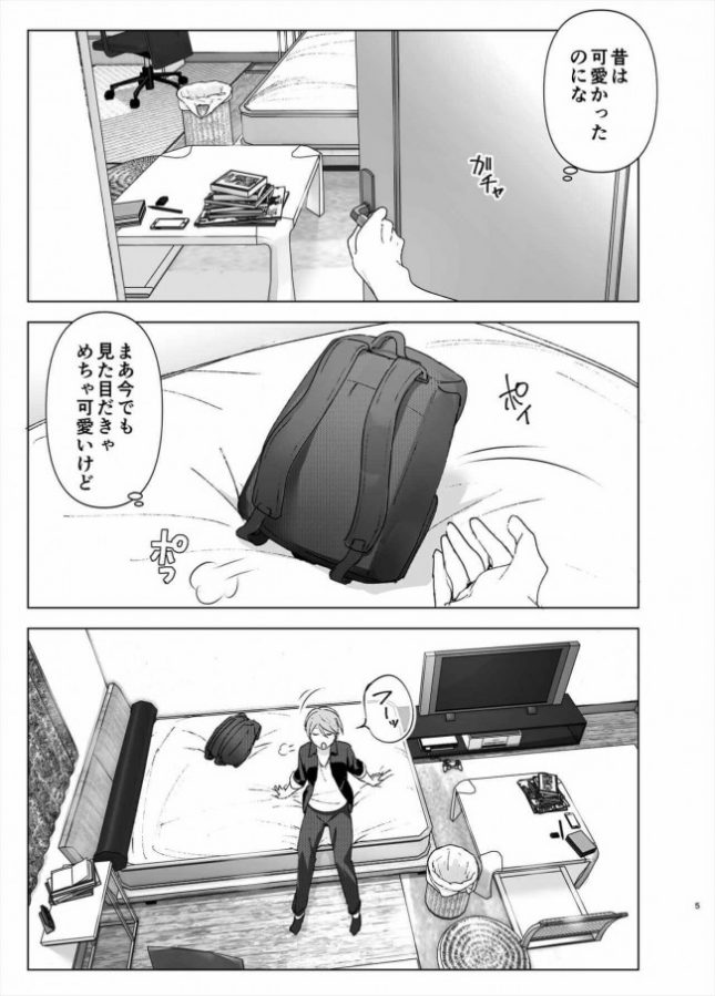 【エロ同人誌】昔は可愛かった【すぺ エロ漫画】 (4)